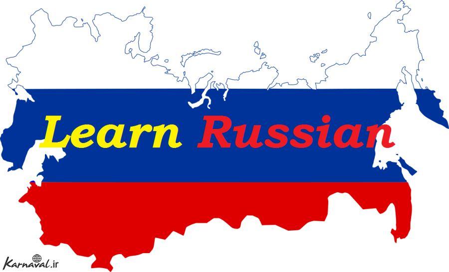 زبان روس یاد بگیرید